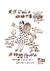 20120926じゅっぷん_1.jpg