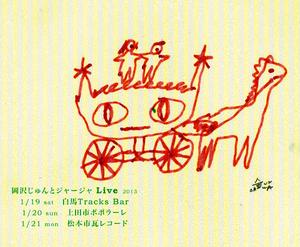 2013_jun_jaaja.jpg