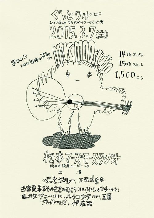20150307☆.jpg