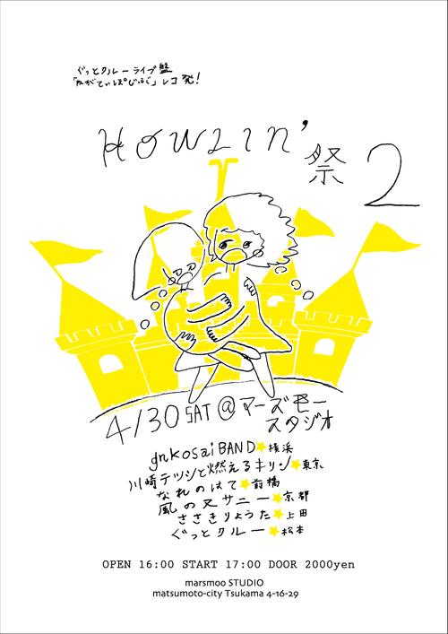 howlin_vol2_web.jpg
