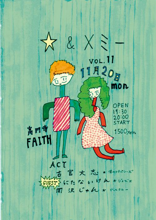 ☆×11_5.jpg