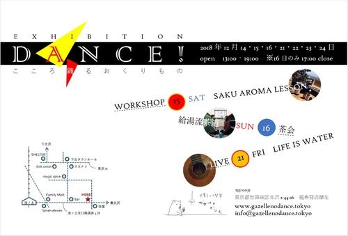 DANCE!DM_B.jpg